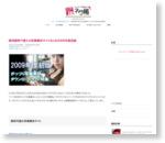 商用無料で使える写真素材サイトまとめ2009年度初版*ホームページを作る人のネタ帳