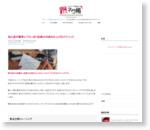 初心者が簡単にプロっぽく記事の内容を仕上げるテクニック*ホームページを作る人のネタ帳