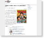 沖縄を盛り上げる県産マンガ誌『ファミマガ』、電子版の配信がスタート