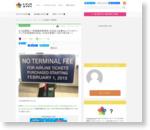 もう出国時に「空港施設使用料」を支払う必要なし!フィリピン・マニラの空港税の支払い方法が変更に(2015年2月〜)