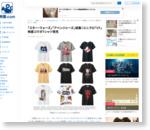 「スター・ウォーズ」「アベンジャーズ」結集!ユニクロ「UT」映画コラボTシャツ発売