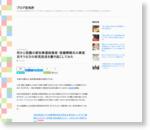 何かと話題の都知事選候補者・後藤輝樹氏の真面目そうな方の政見放送を書き起こしてみた : ブログ仮免許