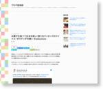 お菓子を食べて日本を恋しく思う元ライオンズのマイケル・ボウデンが可愛い #seibulions : ブログ仮免許