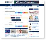 【第五回】H2Oでディープラーニングを動かしてみよう! (3/6):テクノロジーでビジネスを加速するための実践Webメディア EnterpriseZine (EZ)