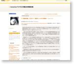 労働者保護、人手足りず 監督官1人に3000事業所・・・といいつつ: hamachanブログ(EU労働法政策雑記帳)