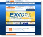 東海道・山陽新幹線の会員制ネット予約 エクスプレス予約