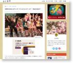 生粋の日本人がインターナショナルスクール? 利点欠点は? | こどもブログ