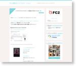 FC2総合インフォメーション 【ブログ】FC2ブロガーの書籍が発売されました!