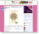 今度はきっと大丈夫!! 「東京駅開業100周年記念Suica」再発売の詳細が決定したよ〜
