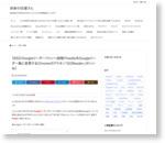 » 【RSS】Googleリーダーファンへ朗報!FeedlyをGoogleリーダー風に変更するChromeのアドオン「GGReader」がいいね! | 快適風味