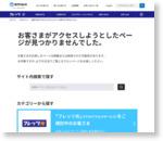 ポイントで商品と交換!ポイントプログラム|フレッツ光公式|NTT西日本