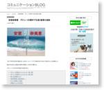 安室奈美恵 デビュー25周年で引退!宣言の波紋 - コミュニケーションBLOG