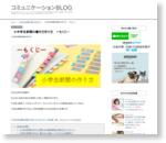 小学生新聞の作り方 ―もくじ― - コミュニケーションBLOG