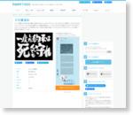 銀魂 次回予告フォント 大甘書道体 | 日本語フォント投稿サイト - フォントフリー