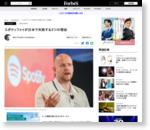 スポティファイが日本で失敗する3つの理由 | Forbes JAPAN(フォーブス ジャパン)
