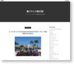 ニース・カーニバル(Carnival de Nice)のフラワーパレード(Bataille de Fleurs) - ニース