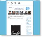 【Twitter】朝日新聞よりも山口組会報の方が余程有用性が高いと思うby村西とおる | すきま風
