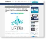 成功するFacebookページの作り方~1投稿で2万4000のいいね!が付いた北海道Likersから学ぶ運用術~