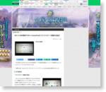 Wii U、本体更新でWii U GamePadにクイックスタート画面を追加! - GAME Watch