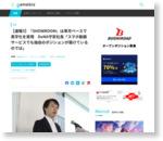 【速報3】『SHOWROOM』は単月ベースで黒字化を実現 DeNA守安社長「スマホ動画サービスでも独自のポジションが築けているのでは」