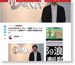 DeNA守安社長インタビュー【後編】「キュレーションプラットフォーム事業はゲーム事業と同価値を目指す」  | デジタル・エディターズ・ノート | 現代ビジネス [講談社]