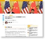 日本人が気づいていない、米中貿易戦争「これから本当に起きること」