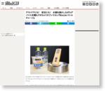 アウトドアにも! 防災にも! お湯を沸かしながらデバイス充電もできちゃうすごいヤカン『BioLite ケトルチャージ』 | ガジェット通信