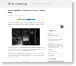 約70万円の超高級スマホ「HANMAC New Defency」、中国で販売開始 | GGSOKU - ガジェット速報