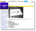 Google AdSenseの始め方 その1「審査を突破する」 - GIGAZINE