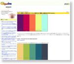 きれいに調和した色彩のカラーパレットを誰でもすぐ簡単に自動生成できる「Coolors」 - GIGAZINE