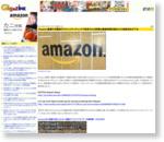 Amazon倉庫の労働者がセキュリティチェックで拘束される時間は勤務時間対象外との逆転判決が下る - GIGAZINE