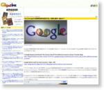 なんとGoogleが自動車保険を販売予定、「保険」業界へ進出か? - GIGAZINE