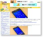 Samsungが推進する新OS「Tizen」はAndroidの劣悪なコピーというレポートが登場 - GIGAZINE