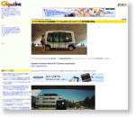 スマホで呼び出せる自動運転バス「EasyMile EZ10」がついに実用試験を開始