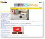 日本発売が決定したGoogleの対話型AI「Google Assistant」搭載スピーカー型端末「Google Home」の新機能まとめ
