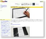A4コピー用紙でメモやスケッチを取る人必携なツール「HINGE」レビュー