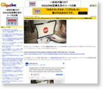 「Adblock Plus」のニセモノがChromeウェブストアで配布され3万7000人がダウンロードしてしまう事態が発生