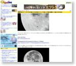 国際宇宙ステーションと月が重なる1秒未満のタイミングを狙った写真の撮影に17歳の少年が成功
