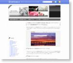 写真もイラストも無料で自由に使えるパブリックドメインの画像素材サイト「Pixabay」 | GIMP2の使い方