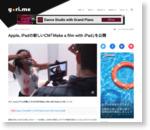 Apple、iPadの新しいCM「Make a film with iPad」を公開