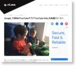 Google、子供向けYouTubeアプリ「YouTube Kids」を来週リリースへ