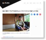 独立1周年!「ブログで生活する」というライフスタイルで過ごした1年目 | gori.me(ゴリミー)