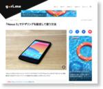 「Nexus 5」でテザリングを設定して使う方法 | gori.me(ゴリミー)