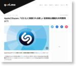 AppleとShazam、「iOS 8」に実装される新しい音楽検出機能を共同開発か?! | gori.me(ゴリミー)