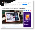 「iOS 9」が正式リリース!必ず把握しておくべき最新機能8選 | gori.me(ゴリミー)