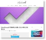 OmniFocusの「具体的」な使い方とか考え方を考える |  ごりゅご.com