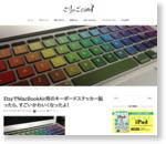EtsyでMacBookAir用のキーボードステッカー貼ったら、すごいかわいくなったよ! | ごりゅご.com