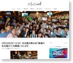 2月23日(日) 12:30~ 名古屋の飲み会「普通の名古屋オフ」を開催いたします | ごりゅご.com