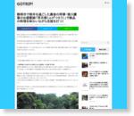 静岡市で晩年を過ごした最後の将軍・徳川慶喜のお屋敷跡「浮月楼(ふげつろう)」で絶品の料理を味わいながら舌鼓を打つ!