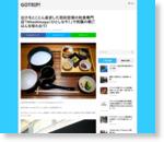 出汁をとことん追求した羽田空港の和食専門店「Hitoshinaya(ひとしなや)」で究極の朝ごはんを味わおう!